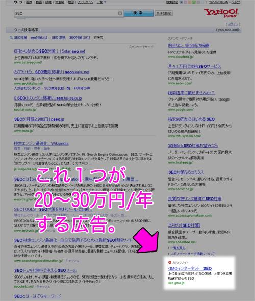 「SEO」でヤフー検索した場合の GMO Jword 広告