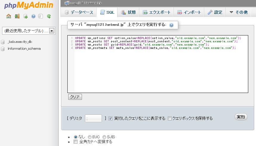 phpMyAdminでSQLを実行
