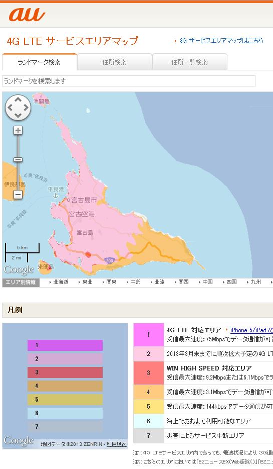 SoftBank LTE 宮古島エリア