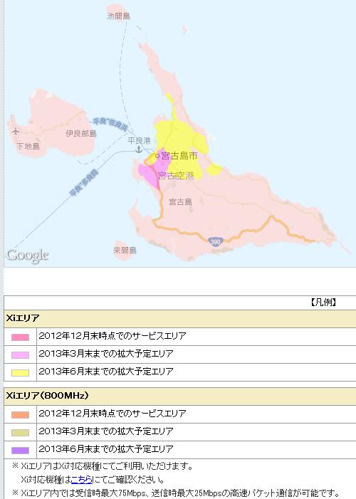 DoCoMo LTE(Xi) 宮古島エリア