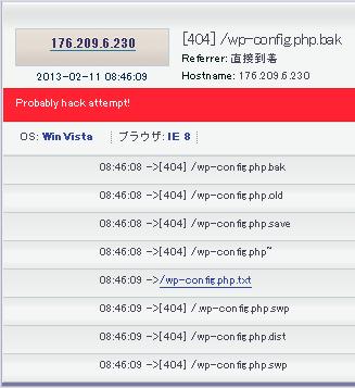 wp-config.php バックアップファイルへの推測アドレスへ直アクセス
