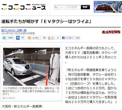 運転手たちが明かす「EVタクシーはツライよ」 | ニコニコニュース