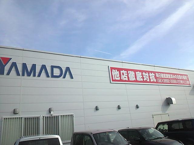 ヤマダ電機 宮古島店
