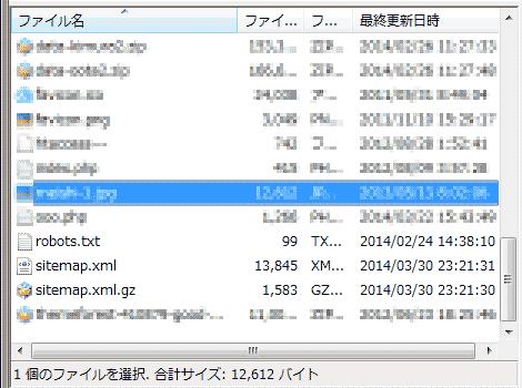 サーバ上にある今まで生成された サイトマップファイルを削除します 自分の設定だと2種類。