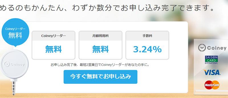 手数料3.24%。これはなかなか安いのでは? 右側に使える種類(VISA、セゾン、マスター)の3種が見えます