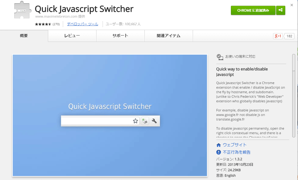 Quick Javascript Switcher